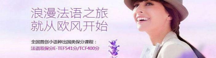 杭州欧风小语种培训中心-优惠信息