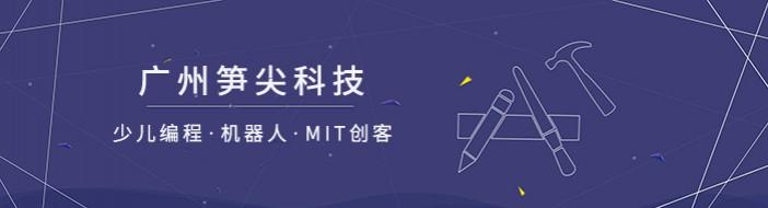 广州笋尖科技-优惠信息