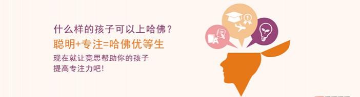 无锡竞思教育-优惠信息