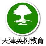 天津英树教育