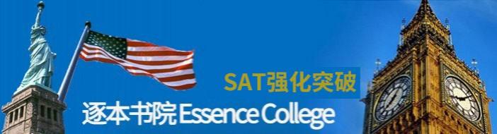 上海逐本教育 -优惠信息