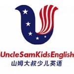 长沙山姆大叔少儿英语