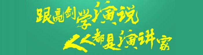 西安亮剑口才培训学校-优惠信息