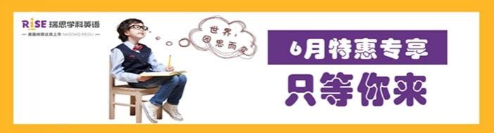 西安瑞思学科英语-优惠信息