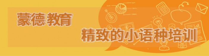 青岛蒙德教育-优惠信息