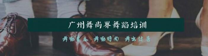 广州舞尚界舞蹈培训-优惠信息