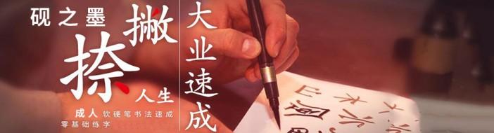济南砚之墨书法馆-优惠信息