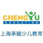 上海承毓少儿教育
