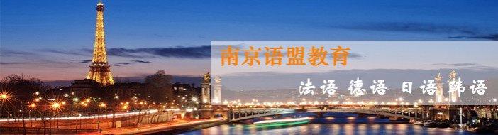 南京邦盟电子科技_南京语盟教育