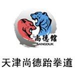 天津尚德跆拳道馆