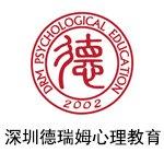 深圳德瑞姆心理教育