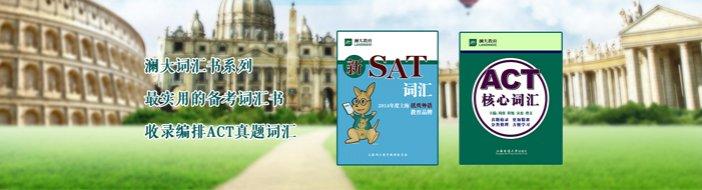 上海澜大教育-优惠信息