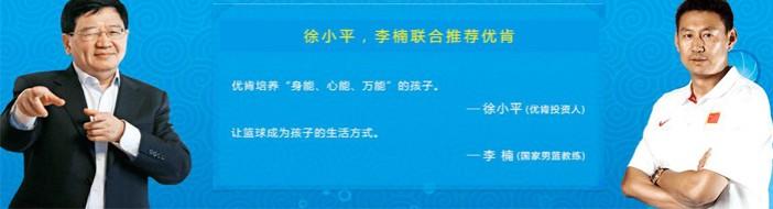北京优肯国际篮球俱乐部-优惠信息