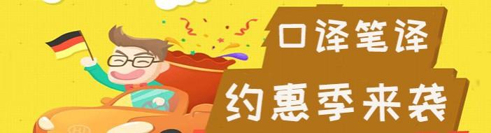 北京策马翻译学校-优惠信息
