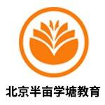 北京半亩学塘教育