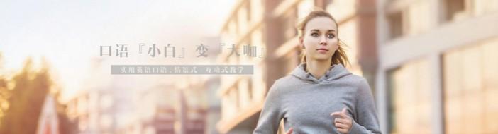 武汉美联英语-优惠信息
