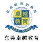 东莞卓越教育