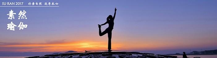 厦门素然瑜伽-优惠信息