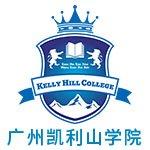 广州凯利山学院