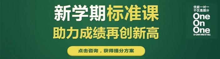 上海新东方优能中学-优惠信息