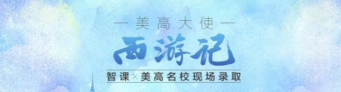 天津智课教育-优惠信息