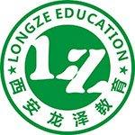 西安龙泽教育培训中心