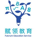 深圳赋领教育