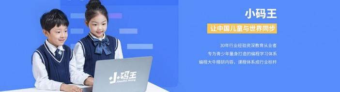 北京小码王少儿编程-优惠信息
