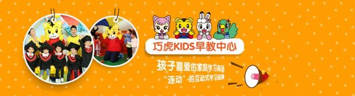 南京巧虎KIDS早教中心-优惠信息