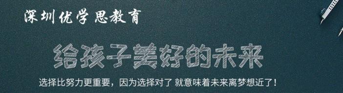 深圳优学思教育-优惠信息