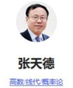 上海掌腾考研-张天德老师