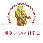 杭州熠卓STEAM科学汇