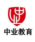 天津中业教育-朱俊文