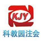 北京科教园注册会计师