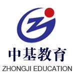 青岛中基教育