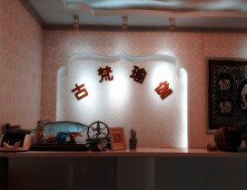 天津古梵瑜伽照片