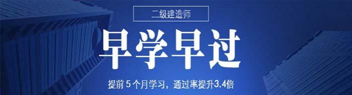 北京建造师培训机构-优惠信息