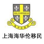 上海海华伦移民