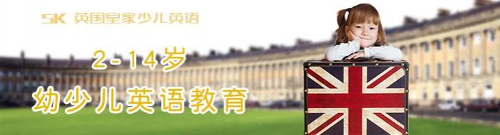 长沙SK英国皇家少儿英语-优惠信息