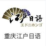 重庆江户日语