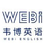 深圳韦博英语-韦博外教