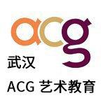 武汉ACG国际艺术教育