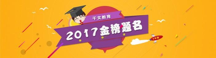 青岛千文教育-优惠信息