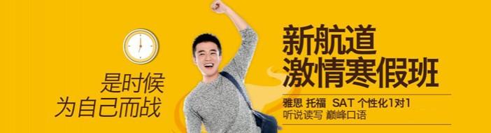 郑州新航道学校-优惠信息