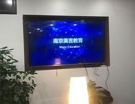 南京美言教育照片