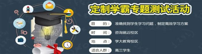 沈阳学大教育-优惠信息