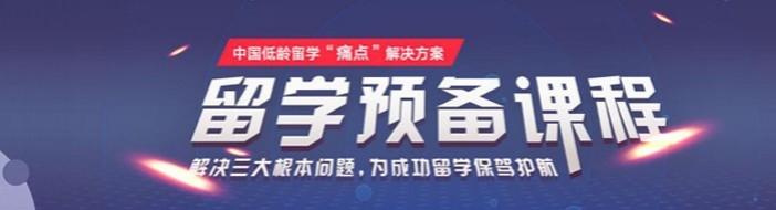 济南新航道学校-优惠信息