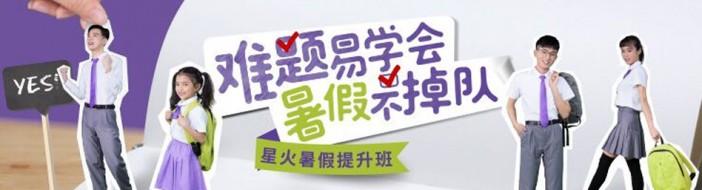 青岛星火教育-优惠信息