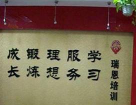 南京瑞恩语言培训中心照片
