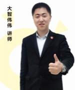 青岛大智教育-伟伟讲师